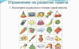 Психологические игры и упражнения  для развития памяти детей