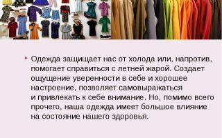 Как одеваться для презентации
