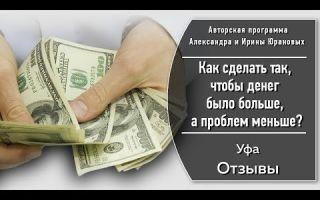 Внушения, чтоб делать больше денег