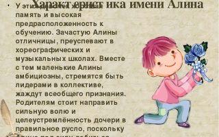 Что означает имя алина – характеристика имени алина, толкование имени алина
