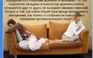Мужская психология в отношениях. какая она?