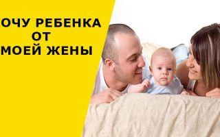 Ваш  муж не хочет ребенка: как быть?