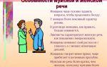 Как и что мы говорим – различия в организации речи у мужчин и женщин