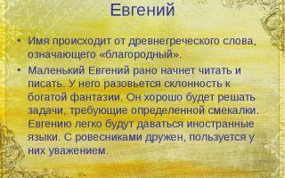Что означает имя евгений – характеристика имени евгений, толкование имени евгений