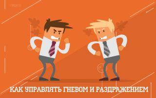Как управлять гневом и раздражением