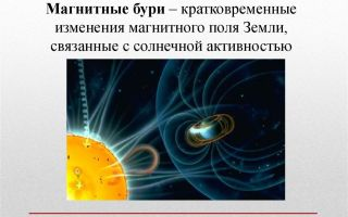 Солнечные бури и изменения направления магнитного поля земли