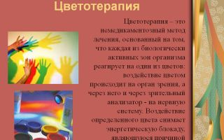 Цветотерапия или лечение цветом