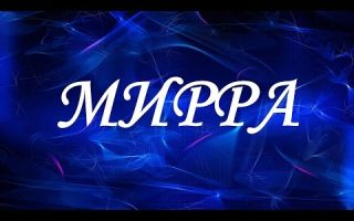Что означает имя мирра – характеристика имени мирра, толкование имени мирра