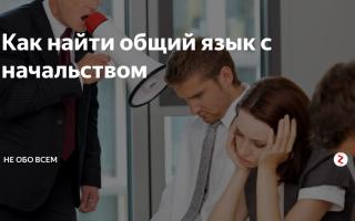 Как найти общий язык с начальством?