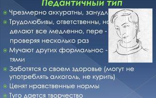 Педантичный тип личности
