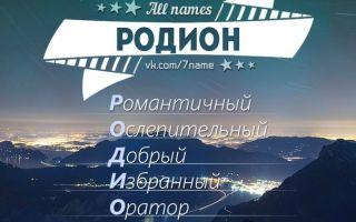 Что означает имя родион – характеристика имени родион, толкование имени родион