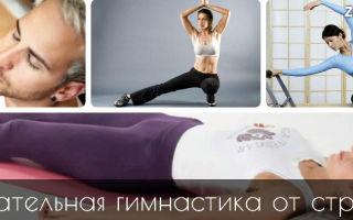 Физические упражнения от софии лорен для похудания и снятия стресса