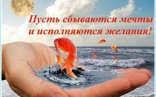 Исполнение мечты способствует счастью