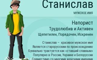 Что означает имя станислава – характеристика имени станислава, толкование имени станислава