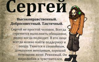 Что означает имя сергей – характеристика имени сергей, толкование имени сергей