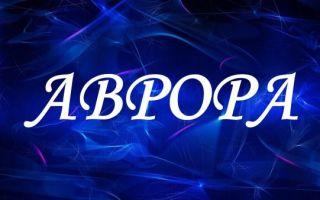 Что означает имя аврора — характеристика имени аврора, толкование имени аврора