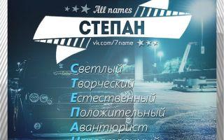 Что означает имя степан – характеристика имени степан, толкование имени степан