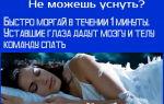 Внушение, чтоб быстро уснуть