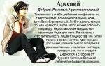 Что означает имя арсений – характеристика имени арсений, толкование имени арсений
