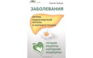 Заболевания печени и желчного пузыря – народные средства/ народная медицина