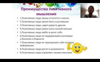 9 достоинств позитивного мышления