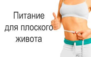 Питание  и диеты для плоского живота