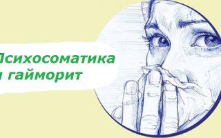 Причины гайморита:  психосоматика