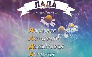 Что означает имя лада – характеристика имени лада, толкование имени лада