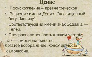 Что означает имя денис – характеристика имени денис, толкование имени денис