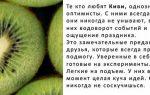 Психология характера человека  по любимому фрукту