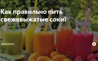 Как правильно пить свежевыжатый сок, чтобы он не стал вреден для вашего организма