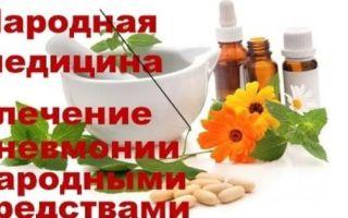 Пневмония (воспаление лёгких)  — народные средства и методы / народная медицина