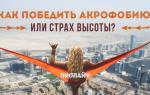 Акрофобия или как победить боязнь высоты