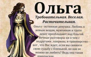 Что означает имя ольга – характеристика имени ольга, толкование имени ольга