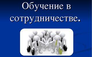Учимся сотрудничеству в играх и упражнениях