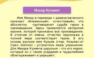 Что означает имя макар – характеристика имени макар, толкование имени макар