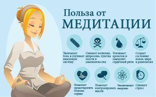 Что такое медитация и приносит ли она пользу