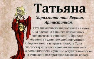 Что означает имя татьяна – характеристика имени татьяна, толкование имени татьяна