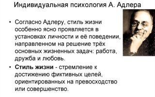 Стиль жизни в типологии характеров  а. адлера