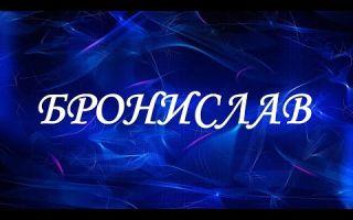 Что означает имя бронислава – характеристика имени, толкование имени