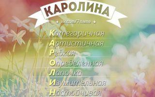 Что означает имя каролина – характеристика имени каролина, толкование имени каролина