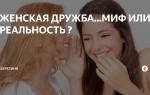 Существует ли женская дружба или это только миф