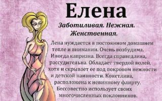 Что означает имя елена (лена) – характеристика имени елена, толкование имени елена