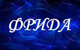 Что означает имя фрида – характеристика имени фрида, толкование имени фрида