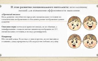 Психологические игры для развития сочувствия у детей