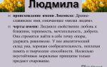 Что означает имя людмила – характеристика имени людмила, толкование имени людмила