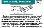 Характер и рукопожатие