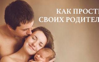 Как простить своих родителей