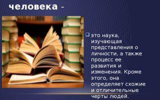 Психология личности человека,особенности и изучение личности