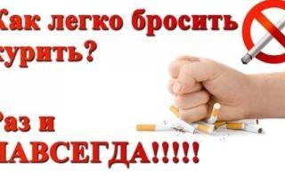 Самый легкий способ бросить курить раз и навсегда часть 1